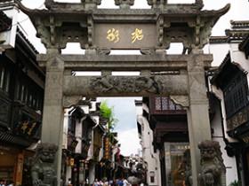 安徽——黄山(四)