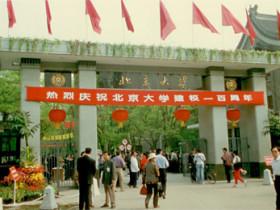 北京——精神家园北京大学