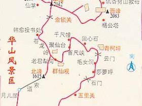陕西——1999年登华山